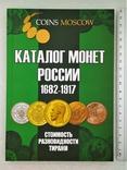 Каталог Монет России 1682-1917 гг. Выпуск 4, 2020 г., фото №2