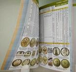 Каталог Монет России 1682-1917 гг. Выпуск 4, 2020 г., фото №7