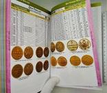 Каталог Монет России 1682-1917 гг. Выпуск 4, 2020 г., фото №8
