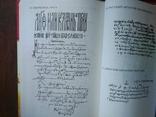 Литература Древней Руси и XVIII века, фото №13
