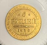 5 рублей 1836 года СПБ ПД, фото №3