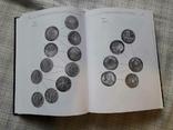 В.В. Уздеников Каталог Монеты России 1700-1917г Последнее - 4 издание, фото №10