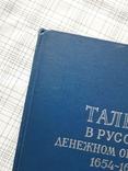Талеры в русском денежном обращении 1654-1659 годов (1), фото №3