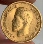 10 рублей 1898г. Царский чекан, фото №2