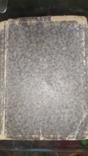 """Жорж Адриан """"Ярмо славы"""".Ленинград.1925г., фото №2"""