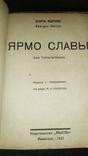 """Жорж Адриан """"Ярмо славы"""".Ленинград.1925г., фото №4"""