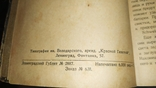 """Жорж Адриан """"Ярмо славы"""".Ленинград.1925г., фото №5"""