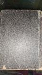 """Жорж Адриан """"Ярмо славы"""".Ленинград.1925г., фото №8"""