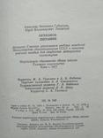 Лечебное питание Губергриц А.Я. Линевский Ю.В. 1977р, фото №5