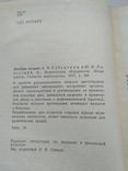 Лечебное питание Губергриц А.Я. Линевский Ю.В. 1977р, фото №8