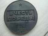 Настольная медаль В честь победы 1945-1975, фото №5