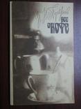 Все о кофе, фото №2