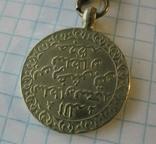 Брелок з копії монети 1 пайс Занзибар 1299 по хиджрі(1882), фото №4