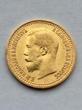 7,5 рублей, фото №8
