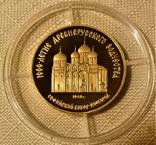 50 рублів 1988 року, Софійський собор, Новгород, фото №2
