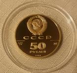 50 рублів 1988 року, Софійський собор, Новгород, фото №3