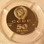 50 рублів 1989 року, Успенский собор, Москва, фото №3