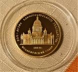 50 рублів 1991 року, Ісаківський собор, фото №2