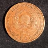 5 копеек 1924 года, фото №3