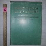 Библиотека А.С. Пушкина 1910 Б.Л. Модзалевский 1988, фото №3