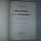 Библиотека А.С. Пушкина 1910 Б.Л. Модзалевский 1988, фото №6