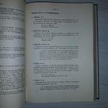 Библиотека А.С. Пушкина 1910 Б.Л. Модзалевский 1988, фото №8