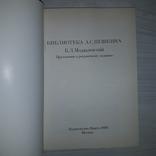 Библиотека А.С. Пушкина 1910 Б.Л. Модзалевский 1988, фото №10