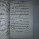 Библиотека А.С. Пушкина 1910 Б.Л. Модзалевский 1988, фото №13