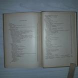 Южнославянские языки Библиографический указатель 1835-1965 Тираж 2000, фото №6