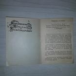Покупка и продажа книг 1969 Магазины Москниги, фото №4