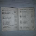 Покупка и продажа книг 1969 Магазины Москниги, фото №5