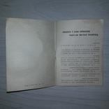 Покупка и продажа книг 1969 Магазины Москниги, фото №7