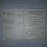Покупка и продажа книг 1969 Магазины Москниги, фото №8