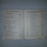 Покупка и продажа книг 1969 Магазины Москниги, фото №9