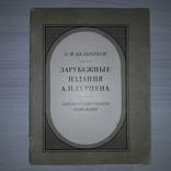 Зарубежные издания А.И. Герцена Библиографическое описание Тираж 2500, фото №2