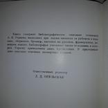 Зарубежные издания А.И. Герцена Библиографическое описание Тираж 2500, фото №5