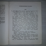 Зарубежные издания А.И. Герцена Библиографическое описание Тираж 2500, фото №6