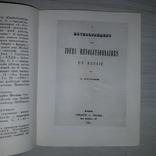Зарубежные издания А.И. Герцена Библиографическое описание Тираж 2500, фото №9