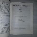 Зарубежные издания А.И. Герцена Библиографическое описание Тираж 2500, фото №10