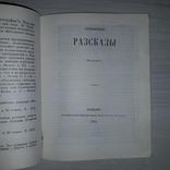Зарубежные издания А.И. Герцена Библиографическое описание Тираж 2500, фото №11