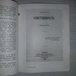 Зарубежные издания А.И. Герцена Библиографическое описание Тираж 2500, фото №12