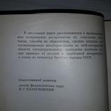 История анонимов и псевдонимов Скрывшие свое имя 1977, фото №5