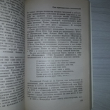 История анонимов и псевдонимов Скрывшие свое имя 1977, фото №7