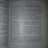 История анонимов и псевдонимов Скрывшие свое имя 1977, фото №9