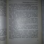 История анонимов и псевдонимов Скрывшие свое имя 1977, фото №10