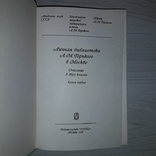 Описание личной библиотеки А.М. Горького в 2 книгах Тираж 4200, фото №5