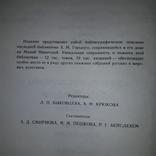 Описание личной библиотеки А.М. Горького в 2 книгах Тираж 4200, фото №6