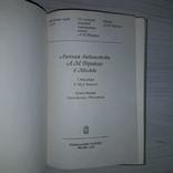 Описание личной библиотеки А.М. Горького в 2 книгах Тираж 4200, фото №12