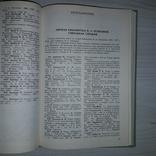 Описание личной библиотеки А.М. Горького в 2 книгах Тираж 4200, фото №13