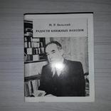 Библиофильское издание  Экз. № 215 Тираж 300 Радости книжных находок, фото №3